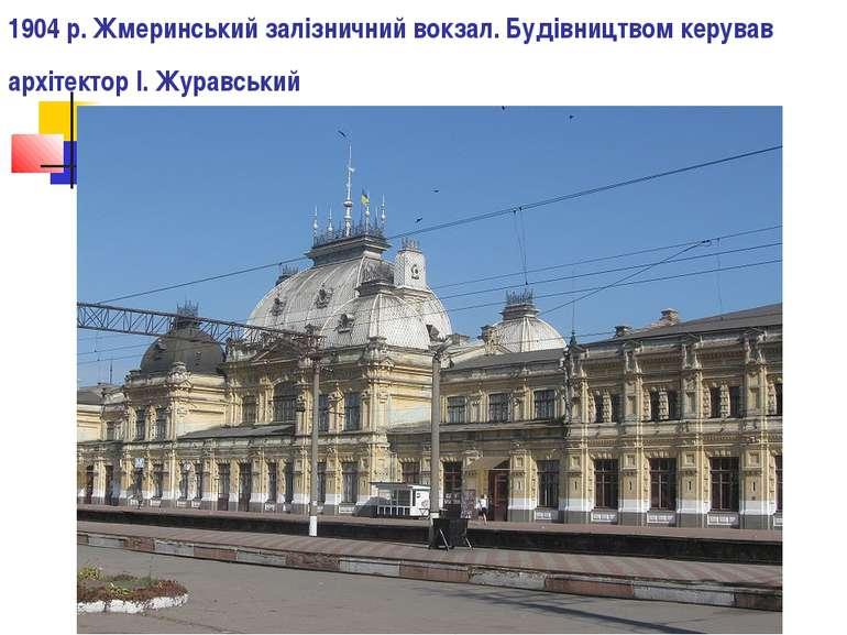 1904 р. Жмеринський залізничний вокзал. Будівництвом керував архітектор І. Жу...