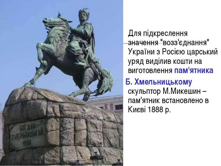 """Для підкреслення значення """"возз'єднання"""" України з Росією царський уряд виділ..."""
