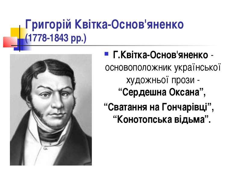 Григорій Квітка-Основ'яненко (1778-1843 рр.) Г.Квітка-Основ'яненко - основопо...
