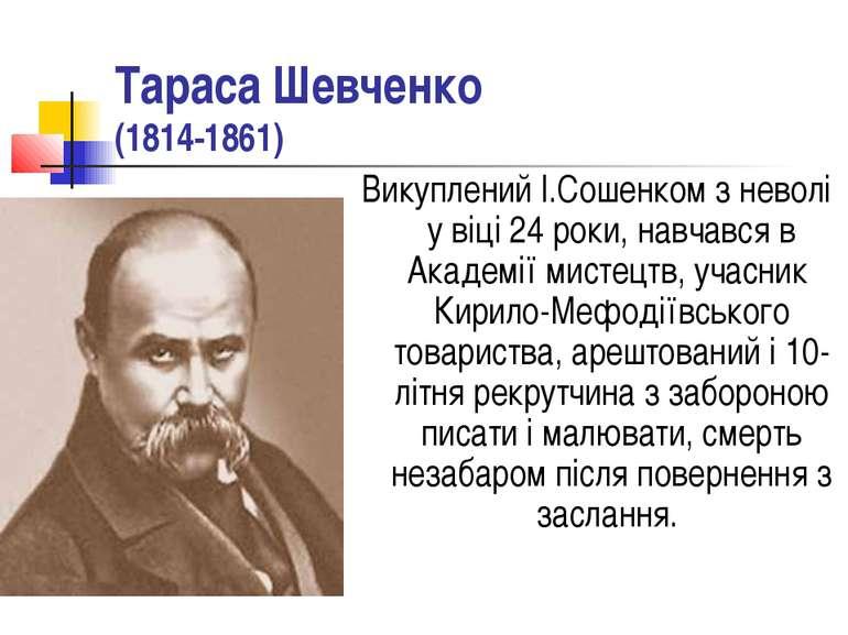 Тараса Шевченко (1814-1861) Викуплений І.Сошенком з неволі у віці 24 роки, на...