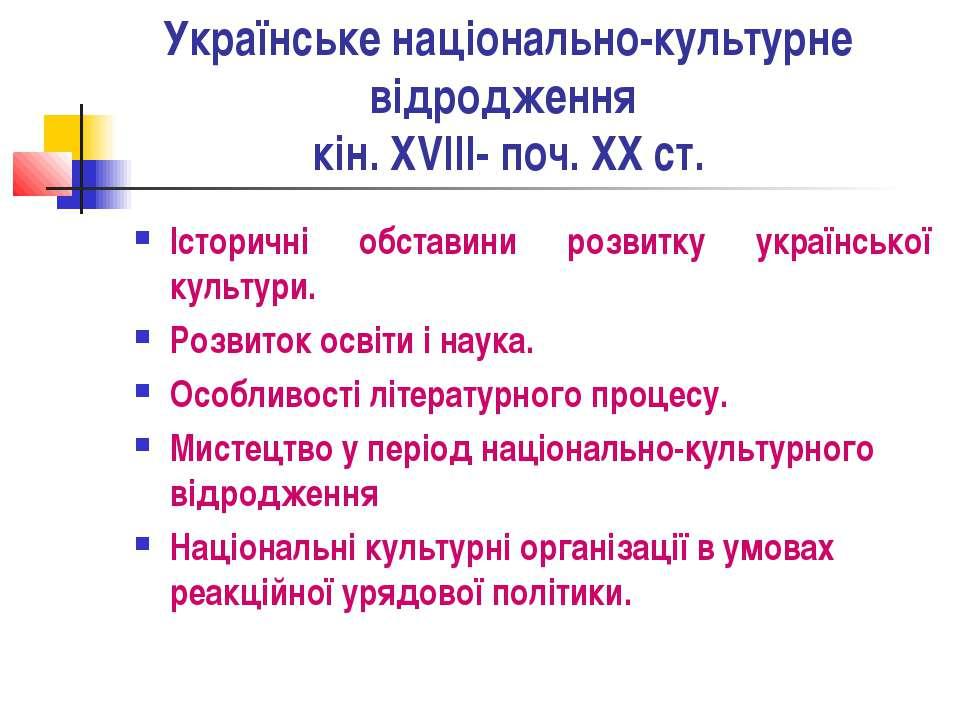 Українське національно-культурне відродження кін. ХVIІІ- поч. ХХ ст. Історичн...
