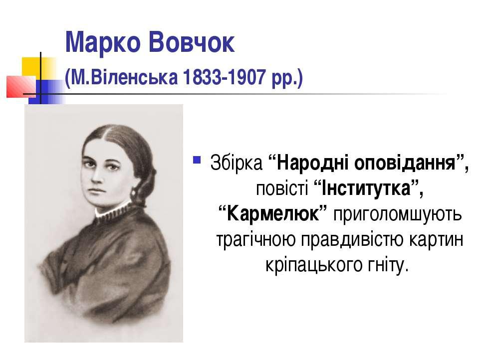 Реферат На Тему Біографія Марко Вовчок