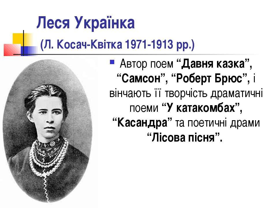"Леся Українка (Л. Косач-Квітка 1971-1913 рр.) Автор поем ""Давня казка"", ""Самс..."