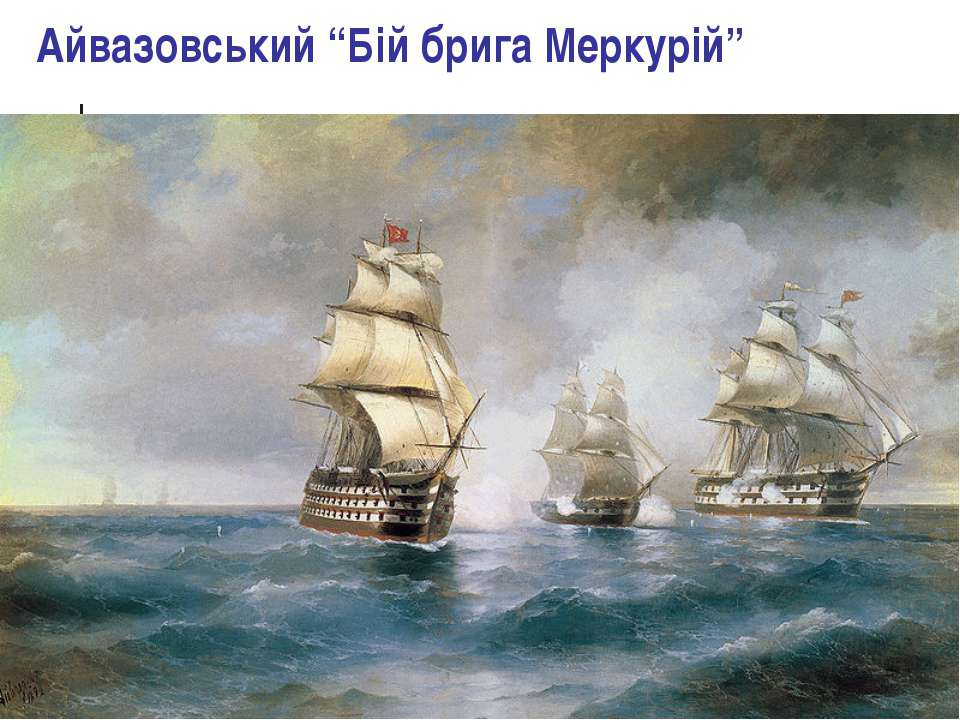 """Айвазовський """"Бій брига Меркурій"""""""