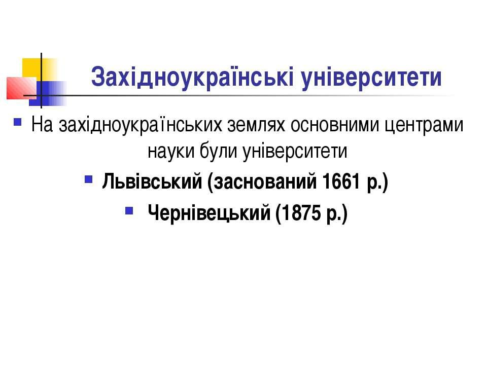 Західноукраїнські університети На західноукраїнських землях основними центрам...