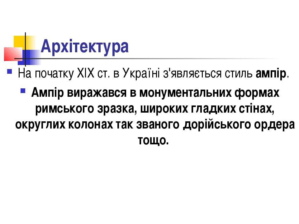 Архітектура На початку XIX ст. в Україні з'являється стиль ампір. Ампір вираж...