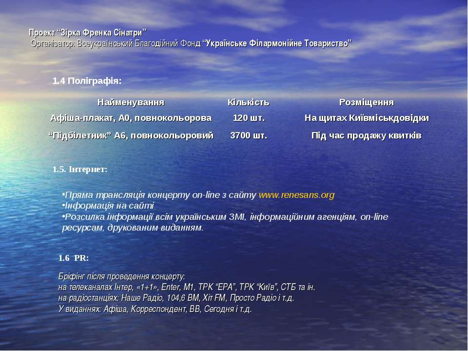 """1.5. Інтернет: Проект """"Зірка Френка Сінатри"""" Організатор: Всеукраїнський Благ..."""