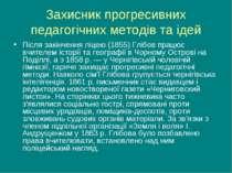 Захисник прогресивних педагогічних методів та ідей Після закінчення ліцею (18...