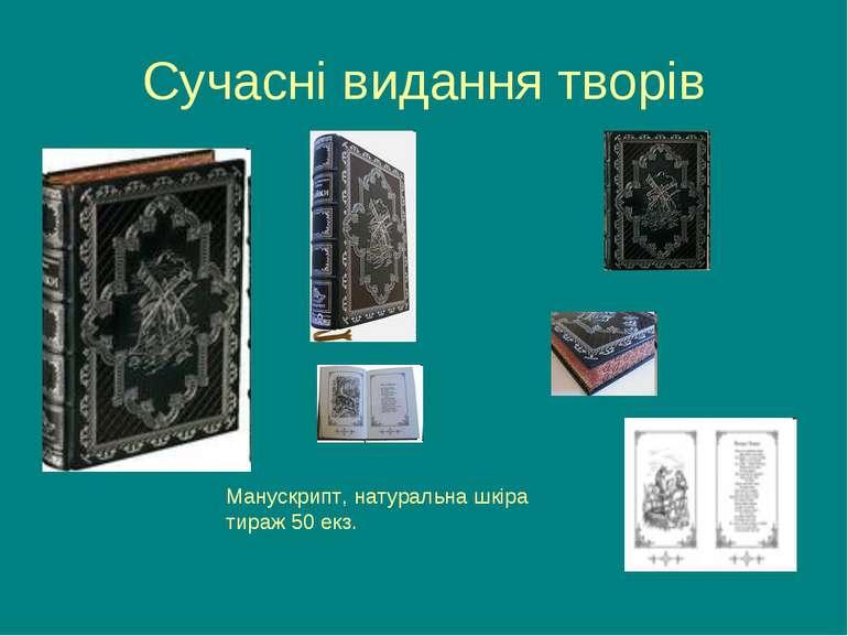 Сучасні видання творів Манускрипт, натуральна шкіра тираж 50 екз.