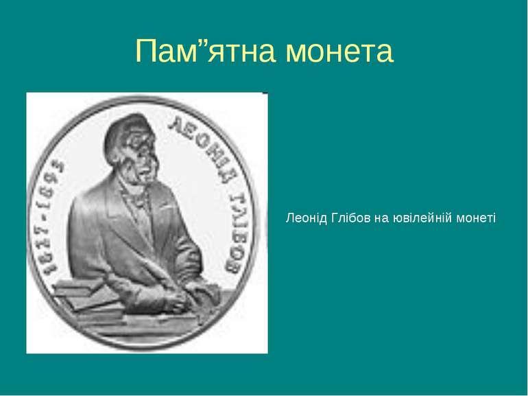 """Пам""""ятна монета Леонід Глібов на ювілейній монеті"""