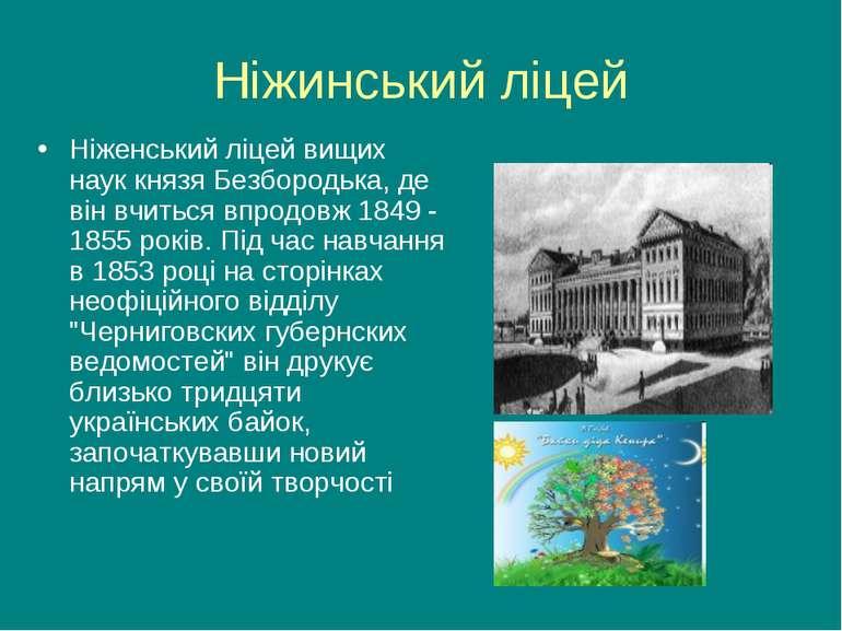 Ніжинський ліцей Ніженський ліцей вищих наук князя Безбородька, де він вчитьс...