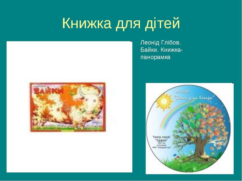 Книжка для дітей Леонід Глібов. Байки. Книжка-панорамка