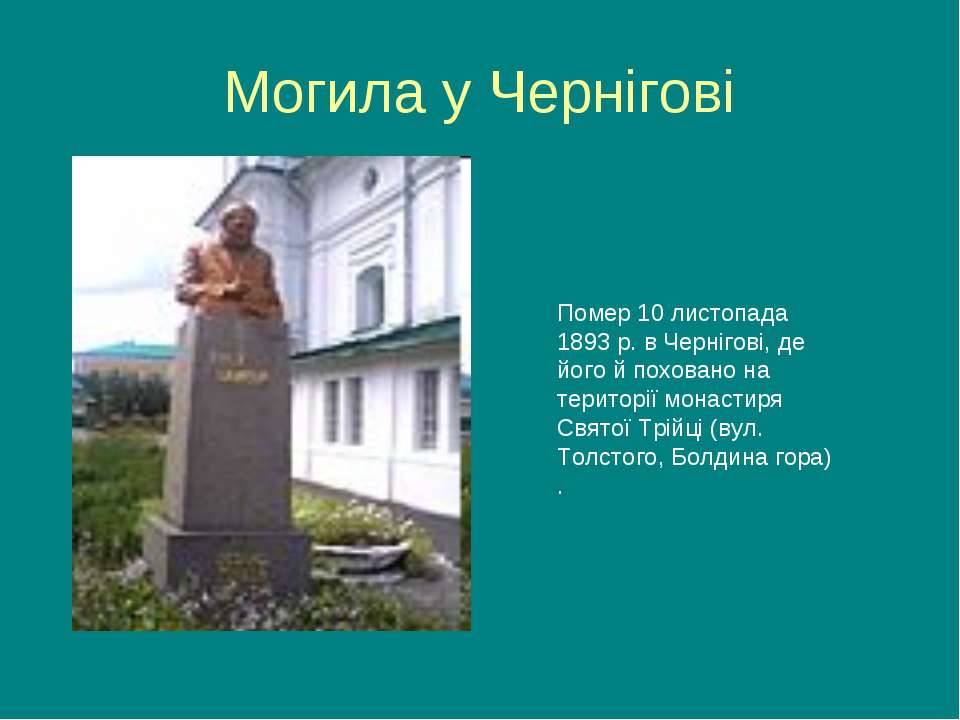Могила у Чернігові Помер 10 листопада 1893 р. в Чернігові, де його й поховано...
