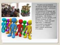 Українське виховання застерігає дітей і молодь від уживання грубих, лайливих,...