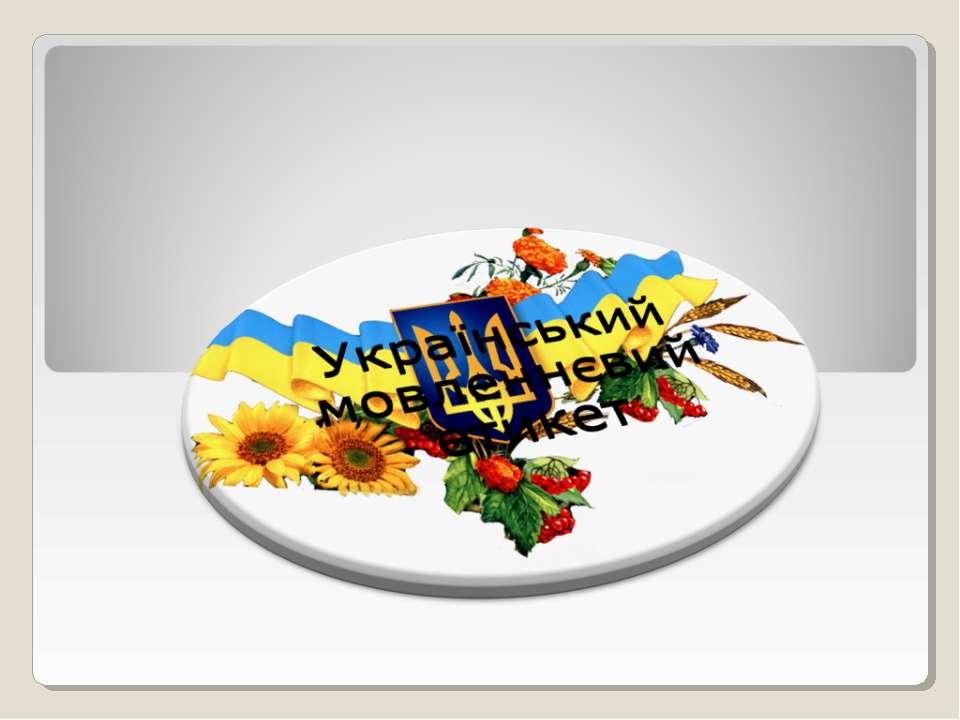 Мовленнєвий етикет в українській мові