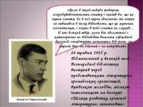24 травня 1925 р. Підмогильний у великій залі Всенародної бібліотеки виступив...