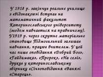У 1918 р. закінчує реальне училище з «відзнакою»і вступає на математичний фак...