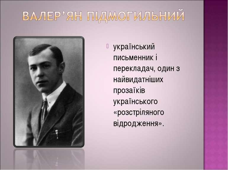 український письменник і перекладач, один з найвидатніших прозаїків українськ...
