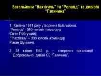"""Батальйони """"Нахтігаль"""" та """"Роланд"""" та дивізія """"Галичина"""" Квітень 1941 року ут..."""