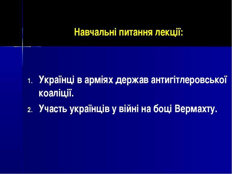 Навчальні питання лекції: Українці в арміях держав антигітлеровської коаліції...