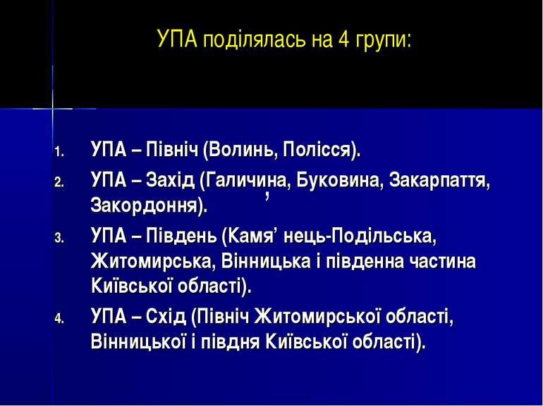 УПА поділялась на 4 групи: УПА – Північ (Волинь, Полісся). УПА – Захід (Галич...