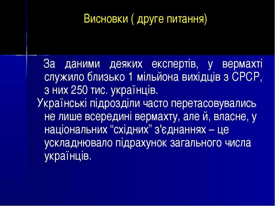 Висновки ( друге питання) За даними деяких експертів, у вермахті служило близ...