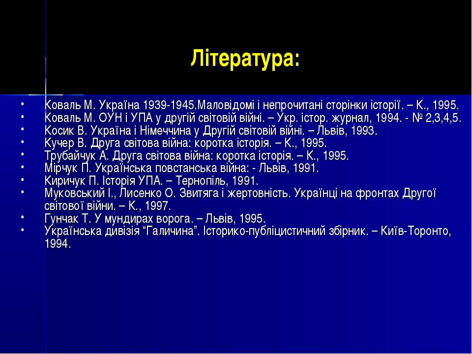 Література: Коваль М. Україна 1939-1945.Маловідомі і непрочитані сторінки іст...