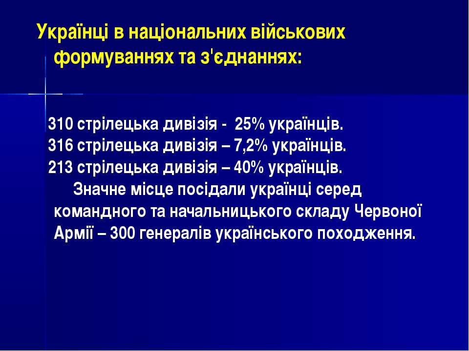 Українці в національних військових формуваннях та з'єднаннях: 310 стрілецька ...