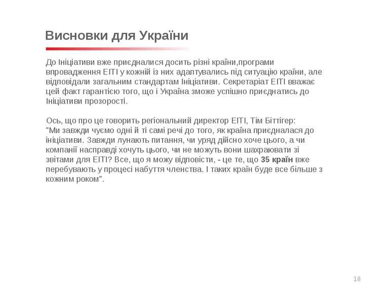 Висновки для України