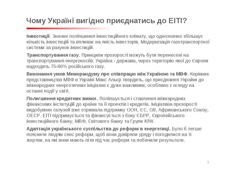 Чому Україні вигідно приєднатись до ЕІТІ?