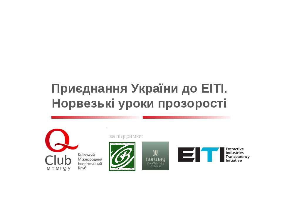 Приєднання України до ЕІТІ. Норвезькі уроки прозорості економіки
