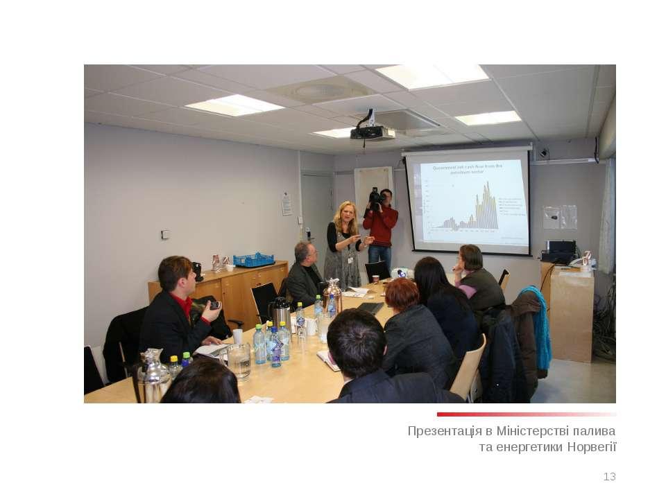 Презентація в Міністерстві палива та енергетики Норвегії Презентація в Мініст...
