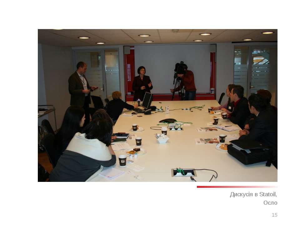 Дискусія в Statoil, Дискусія в Statoil, Осло