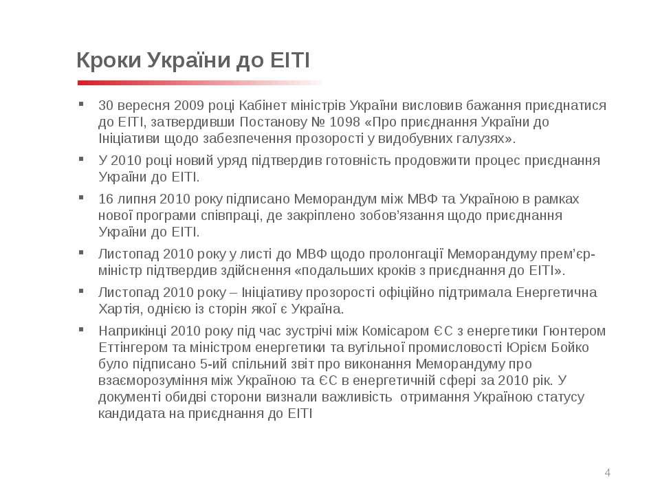 Кроки України до ЕІТІ