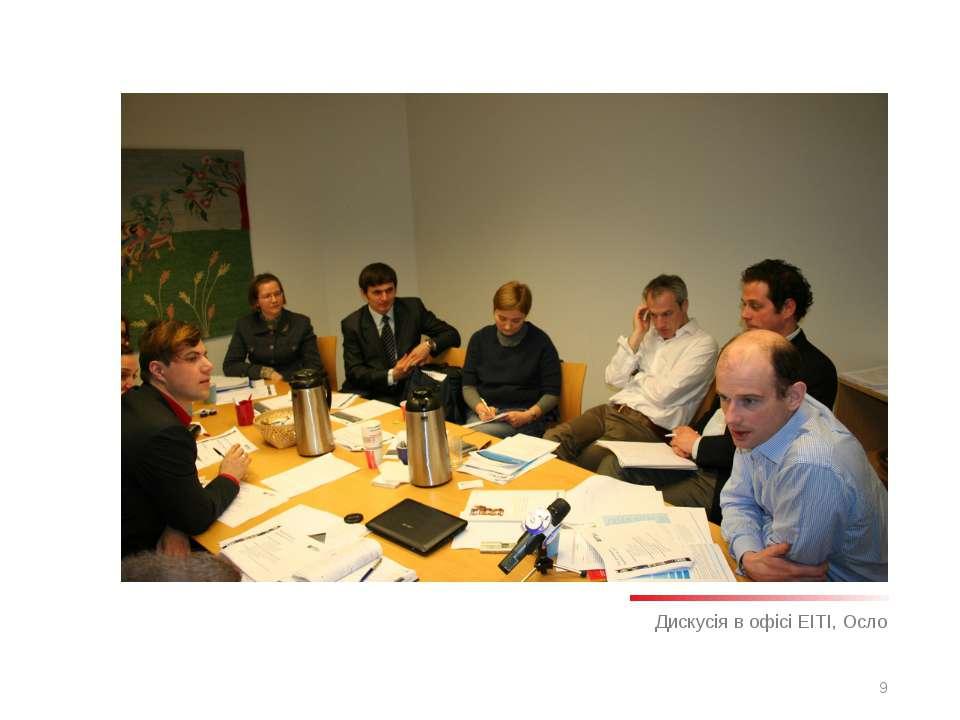 Дискусія в офісі EITI, Осло Дискусія в офісі EITI, Осло