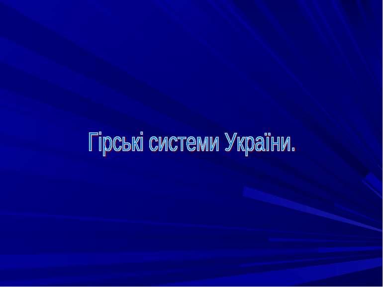 Гірські системи України