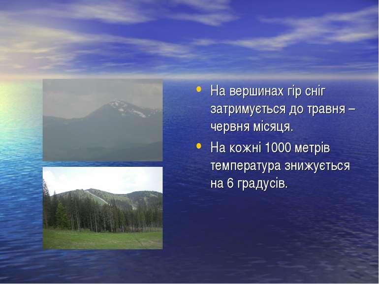 На вершинах гір сніг затримується до травня – червня місяця. На кожні 1000 ме...