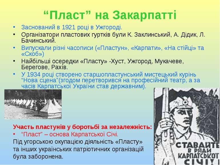 """""""Пласт"""" на Закарпатті Заснований в 1921 році в Ужгороді. Організатори пластов..."""