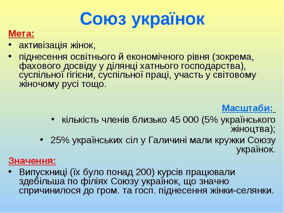 Союз українок Мета: активізація жінок, піднесення освітнього й економічного р...