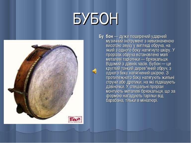 БУБОН Бу бон— дуже поширений ударний музичний інструмент з невизначеною висо...