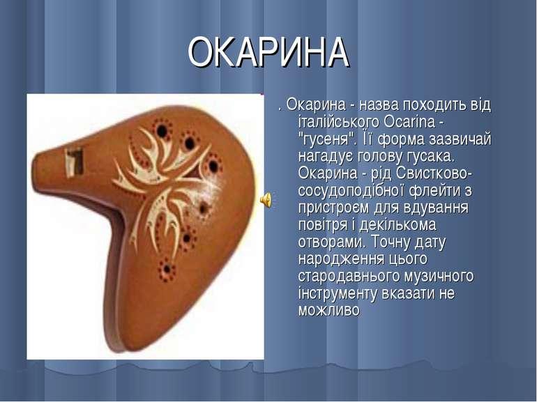 """ОКАРИНА . Окарина - назва походить від італійського Ocarina - """"гусеня"""". Її фо..."""