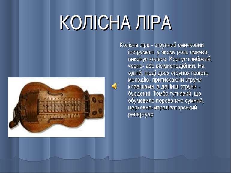 КОЛІСНА ЛІРА Колісна ліра - струнний смичковий інструмент, у якому роль смичк...