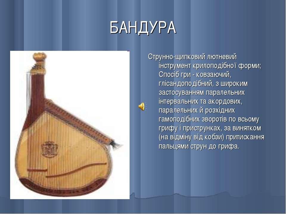 БАНДУРА Струнно-щипковий лютневий інструмент крилоподібної форми; Спосіб гри ...