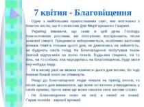 7 квітня - Благовіщення Одне з найбільших православних свят, яке пов'язано з ...