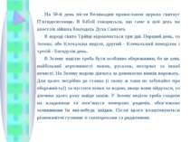 На 50-й день після Великодня православна церква святкує П'ятидесятницю. В Біб...