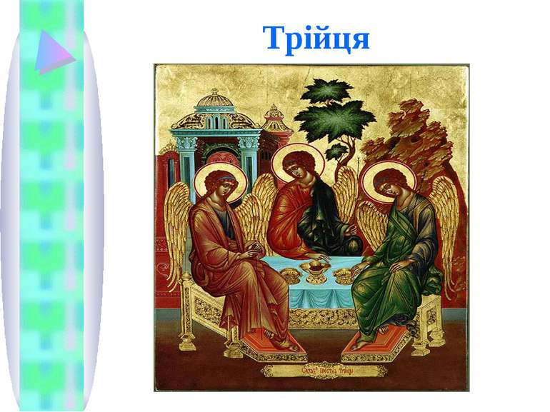 Трійця