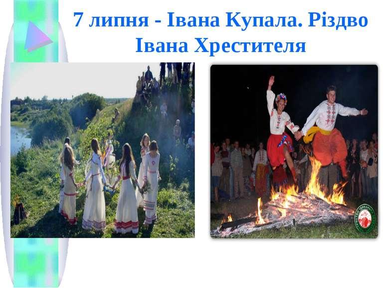 7 липня - Івана Купала. Різдво Івана Хрестителя