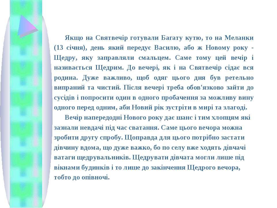 Якщо на Святвечір готували Багату кутю, то на Меланки (13 січня), день який п...