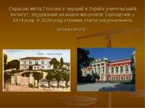 Окрасою міста Глухова є перший в Україні учительський інститут, збудований на...