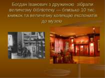 Богдан Іванович з дружиною зібрали величезну бібліотеку — близько 10 тис. кни...